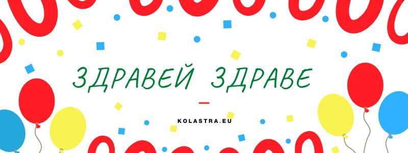 Суперхрани от природата - kolastra.eu
